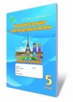 Чумак Н. П./Французька мова, 5 кл., Робочий зошит. ISBN 978-617-656-246-7