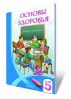 Бех І. Д./Основи здоров'я, 5 кл., Робочий зошит, (рос.) ISBN 978-966-2663-12-9