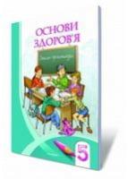 Бех І. Д./Основи здоров'я, 5 кл., Робочий зошит, ISBN 978-966-2663-11-2
