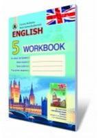 Калініна Л.В./Англійська мова, 5 кл., Робочий зошит ISBN 978-966-11-0300-8