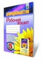 Коршевнюк Т. В./Природознавство, 5 кл., Робочий зошит ISBN 978-966-11-0295-7
