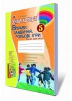 Поліщук Н. М./Основи здоров'я, 5 кл., Вправи, завдання, ігри ISBN 978-966-11-0291-9