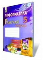 Ривкінд Й. Я. Інформатика, 5 кл. Роб. зошит. (рос.). ISBN 978-966-11-0361-9
