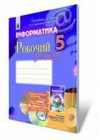 Ривкінд Й. Я. Інформатика, 5 кл. Роб. зошит. ISBN 978-966-11-0282-7