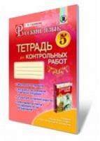 Самонова О. І./Російська мова, 5 кл., Зошит для контрольних робіт ISBN 978-966-11-0307-7
