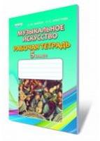 Масол Л. М./Музичне мистецтво, 5 кл., Робочий зошит, (рос.). ISBN 978-966-2542-51-6