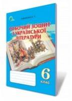 Коваленко Л. Т./Українська література, 6 кл., Робочий зошит ISBN 978-617-656-345-7