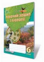 Котик Т. С./Біолгоія., 6 кл., Робочий зошит ISBN 978-617-656-355-6