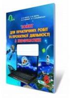 Морзе Н. В./Інформатика, 6 кл., Зошит для практичних робіт ISBN 978-617-656-327-3
