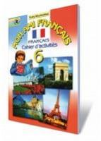 Клименко Ю. М./Французька мова, 6 кл., Робочий зошит (друга іноземна) ISBN 978-966-504-557-1