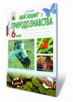 Котик Т. С. Мій зошит з природознавства, 6 кл. ISBN 978-966-504-570-0