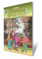 Малихіна О. В. Культура речи, 6 кл.Тетрадь по рус. языку.  ISBN 966-504-503-2