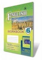 Несвіт А. М. We learn English, 6 кл. Робочий зошит. ISBN 978-966-504-536-6