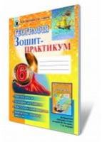 Пестушко В. Ю./Географія, 6 кл., Зошит-практикум  ISBN 978-966-11-0490-6