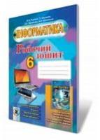 Ривкінд Й. Я./Інформатика, 6 кл., Робочий зошит ISBN 978-966-11-0474-6