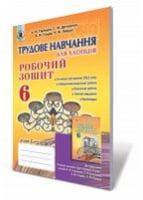 Терещук Б. М./Трудове навчання для хлопців, 6 кл., Робочий зошит ISBN 978-966-11-0462-3