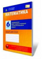 Чекова Г. Ю. Математика, 6 кл. Завдання для самостійних та контрольних робіт. ISBN 978-966-11-0315-2