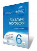 Павленко І. Г./Географія, 6 кл. Зошит для поточ. та тем. оцінювання ISBN 978-617-7150-94-6