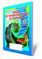 Бойко В. М./Географія, 6 кл., Зошит для практичних робіт (рос.) ISBN 978-966-2542-73-8
