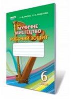 Масол Л. М./Музичне мистецтво, 6 кл., Робочий зошит ISBN 978-966-2542-78-3