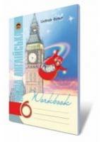 Биркун Л. В./Our English, 6 кл., Робочий зошит ISBN 978-617-561-018-3