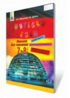 Міщенко Л. А. Німецька мова, 7-8 кл.Книжка для читання . ISBN 978-966-504-859-6