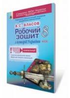 Власов В. С./Історія  України, 8 кл., Робочий зошит ISBN 978-966-504-843-5