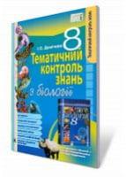 Демічева І. О./Біологія, 8 кл., Зошит для тематичного контролю знань ISBN 978-966-504-856-5