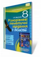 Демічева І. О./Біологія, 8 кл., Різнорівневі тематичні завдання ISBN 978-966-504-993-7