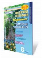 Капіруліна С. В. Географія, 8 кл. Тематичне оцінювання. ISBN 978-966-504-815-2