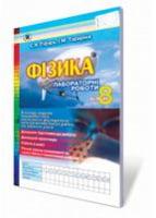 Ліфарь С. В./Фізика, 8 кл., Зошит для лабораторних робіт ISBN 978-966-504-957-9