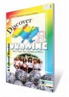 Несвіт А. М./Discover Ukraine, 8 кл. ISBN 978-966-504-871-8