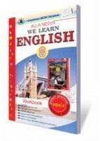 Несвіт А. М./Англійська мова, 8 кл., Робочий зошит ISBN 978-966-11-0032-8