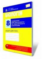 Сало Т. О./Біологія, 8 кл., Завдання для поточ. та тем. контролю ISBN 978-966-11-0370-1