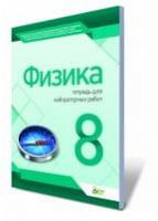 Басок А. Й./Фізика, 8 кл. Зошит для лаб. робіт (рос.) ISBN 978-617-7150-72-4