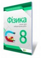Басок А. Й./Фізика, 8 кл. Зошит для лаб. робіт ISBN 978-617-7150-03-8