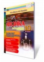 Ліфарь С. В./Фізика, 10 кл., Зошит для лаборатоних робіт (акад. рівень) ISBN 978-966-11-0046-5