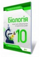 Орлюк С. М./Біологія, 10 кл. Зошит для лаб. та практ. робіт ISBN 978-617-7150-00-7
