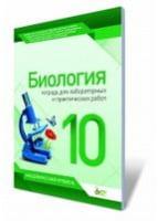 Орлюк С. М./Біологія. 10 кл. Зошит для лаб. і практ. робіт (рос.) ISBN 978-617-7150-70-0