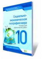 Павленко І. Г./Географія, 10 кл. Зош. для практ. робіт (рос.) ISBN 978-617-7150-78-6