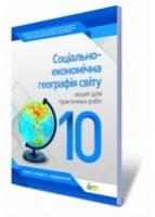 Павленко І. Г./Географія, 10 кл. Зошит для практ. робіт ISBN 978-617-7150-10-6