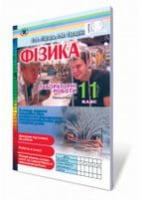 Ліфарь С. В./Фізика, 11 кл., Зошит для лабораторних робіт (стандарт. рівень) ISBN 978-966-11-0107-3