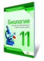 Орлюк С. М./Біологія. 11 кл. Зошит для лаб. і практ. робіт (рос.) ISBN 978-617-7150-71-7