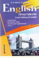 English. Практикум з англійської мови. Граматика, розмовні теми, тексти для аудіювання, тести.