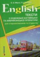 English. Тексти з художньої англійської та американської літератури для старшокласників та студентів.
