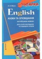 English. Читанка. Казки та оповідання англійською мовою для учнів молодших та середніх класів.