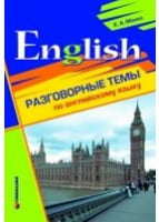 Разговорные темы по английскому языку для учащихся старших классов лицеев и гимназий, абитуриентов и студентов.