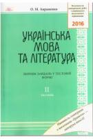 ЗНО. 2017  Укр.мова та літ-ра. Зб. завд.у тест.формі. Ч.2 -