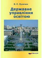 Державне управління освітою. Підручник для вищих навчальних закладів. Затверджено Міністерством освіти і науки України.