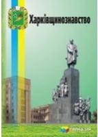 Харківщинознавство. Навчальний посібник для учнів 8-9 класів загальноосвітніх навчальних закладів .
